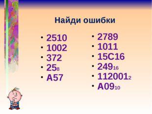 Найди ошибки 2510 1002 372 258 А57 2789 1011 15С16 24916 1120012 А0910