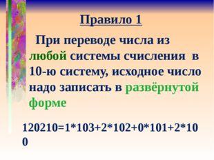 Правило 1 При переводе числа из любой системы счисления в 10-ю систему, исход