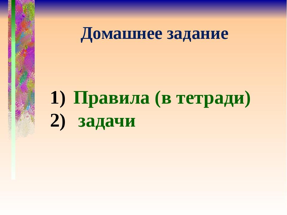 Задачи (домашнее задание) Посчитать, сколько вам лет в 2-й, 8-й, 16-й система...