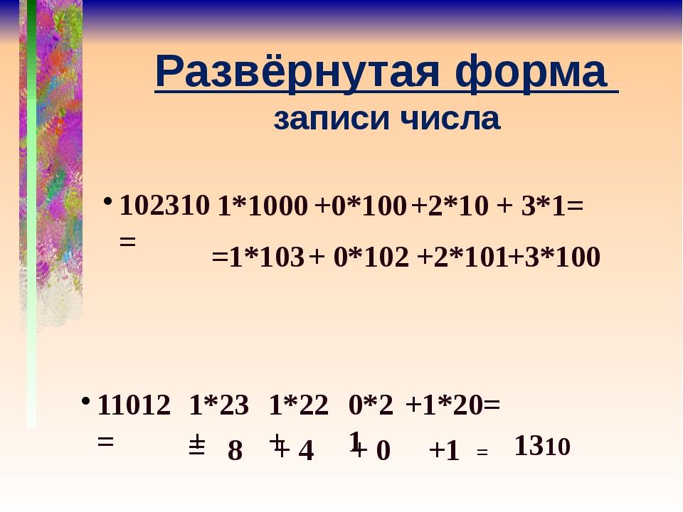 Развёрнутая форма записи числа 102310= 1*1000 +0*100 +2*10 + 3*1= =1*103 + 0*...
