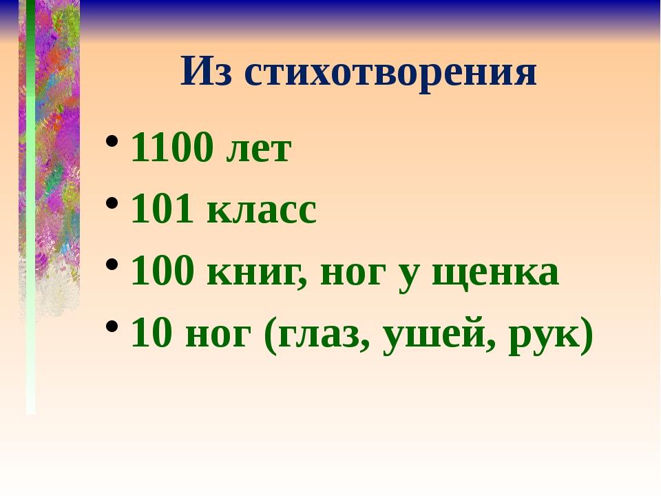Из стихотворения 1100 лет 101 класс 100 книг, ног у щенка 10 ног (глаз, ушей,...