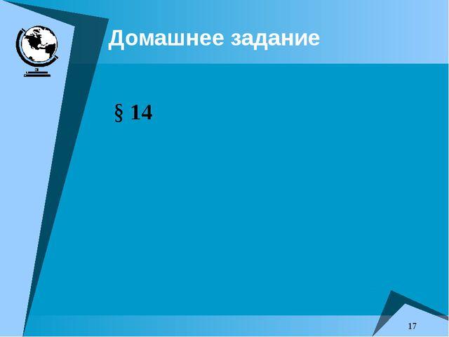 Домашнее задание § 14 * преподаватель: Головина Е.А.
