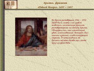 Христос, фрагмент «Тайной вечери», 1495 – 1497 Во время реставрации 1946 – 1