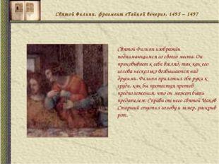 Святой Филипп, фрагмент «Тайной вечери», 1495 – 1497 Святой Филипп изображён