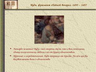 Иуда, фрагмент «Тайной вечери», 1495 – 1497 Леонардо поместил Иуду с той стор