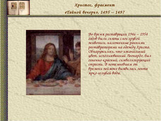 Христос, фрагмент «Тайной вечери», 1495 – 1497 Во время реставрации 1946 – 1...