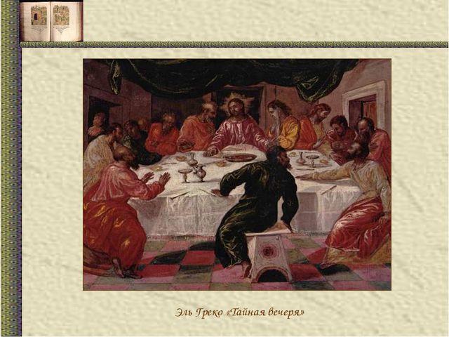 Эль Греко «Тайная вечеря»