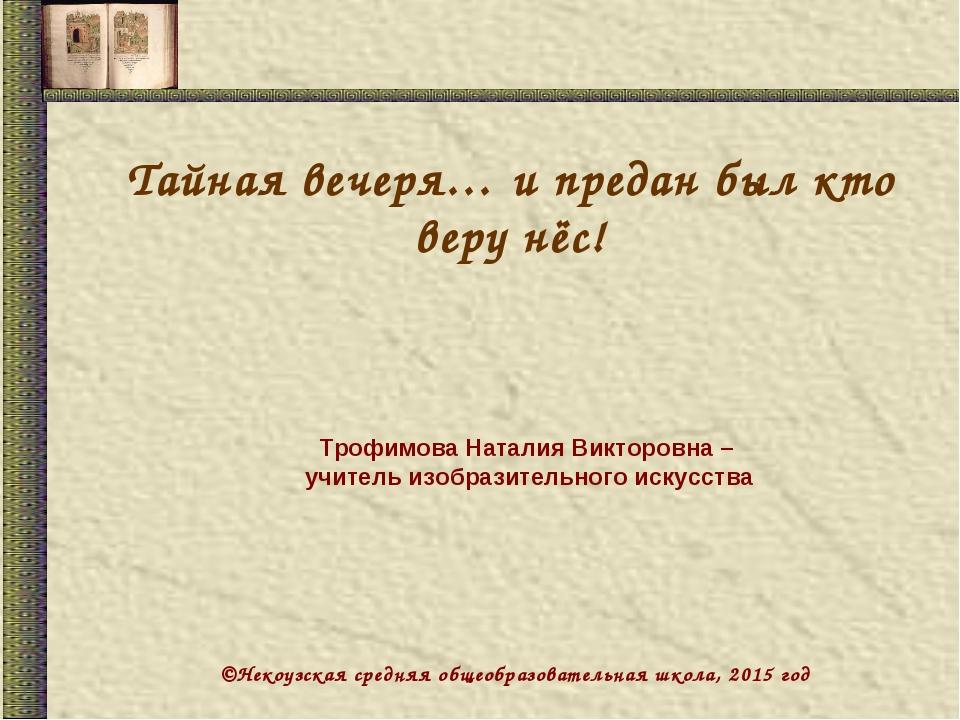 Тайная вечеря… и предан был кто веру нёс! ©Некоузская средняя общеобразовател...