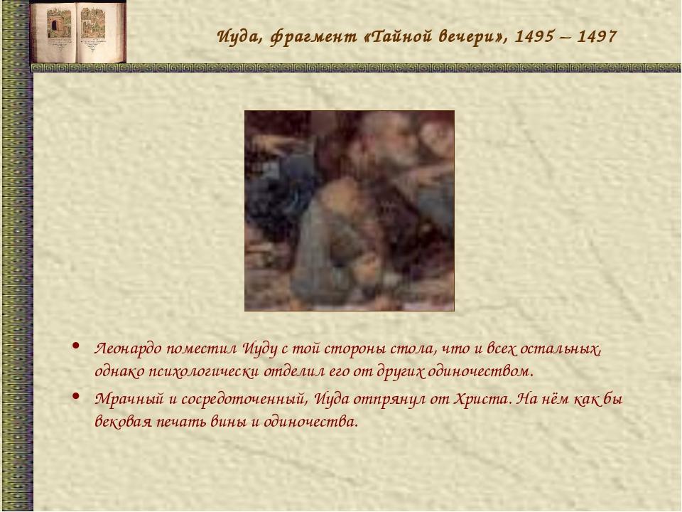 Иуда, фрагмент «Тайной вечери», 1495 – 1497 Леонардо поместил Иуду с той стор...