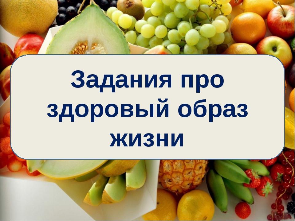 Задания про здоровый образ жизни