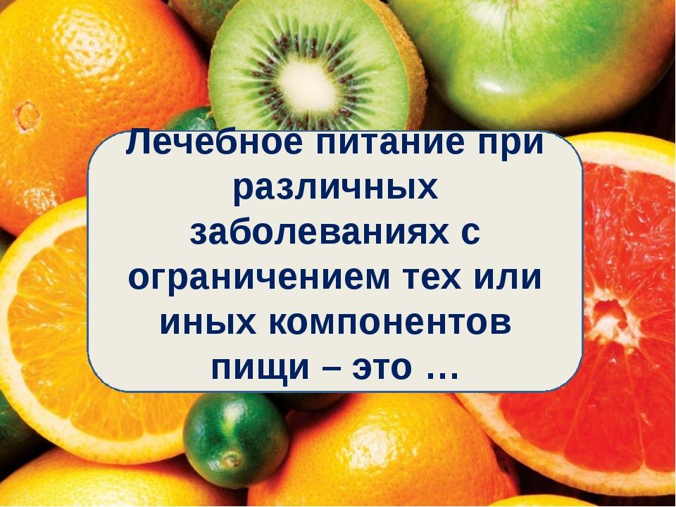 Лечебное питание при различных заболеваниях с ограничением тех или иных компо...
