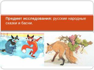 Предмет исследования: русские народные сказки и басни.