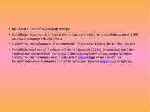 Мұғалім : Заңнан мысалдар келтіру Сыбайлас жемқорлықа қарсы күрес туралы Қаз