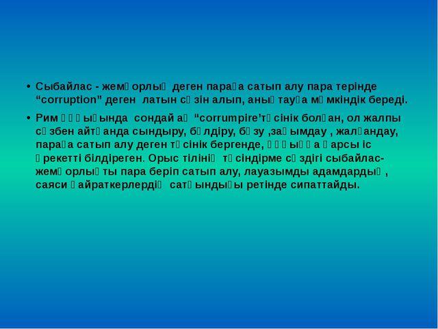 """Сыбайлас - жемқорлық деген параға сатып алу пара терінде """"corruption"""" деген..."""
