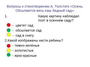 Вопросы к стихотворению А. Толстого «Осень. Обсыпается весь наш бедный сад»: