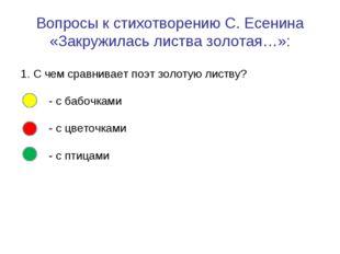Вопросы к стихотворению С. Есенина «Закружилась листва золотая…»: 1. С чем ср