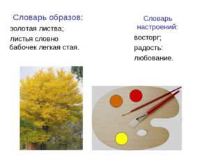 Словарь образов: золотая листва; листья словно бабочек легкая стая. Словарь н