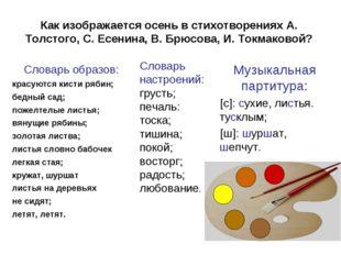 Как изображается осень в стихотворениях А. Толстого, С. Есенина, В. Брюсова,