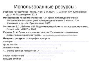 Использованные ресурсы: Учебник: Литературное чтение. Учеб. 2 кл. В 2 ч. Ч. 1