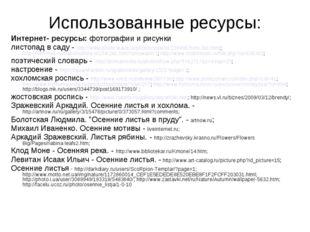 Использованные ресурсы: Интернет- ресурсы: фотографии и рисунки листопад в са