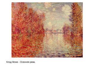 Клод Моне - Осенняя река.
