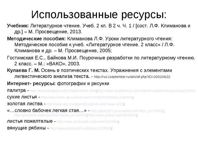 Использованные ресурсы: Учебник: Литературное чтение. Учеб. 2 кл. В 2 ч. Ч. 1...