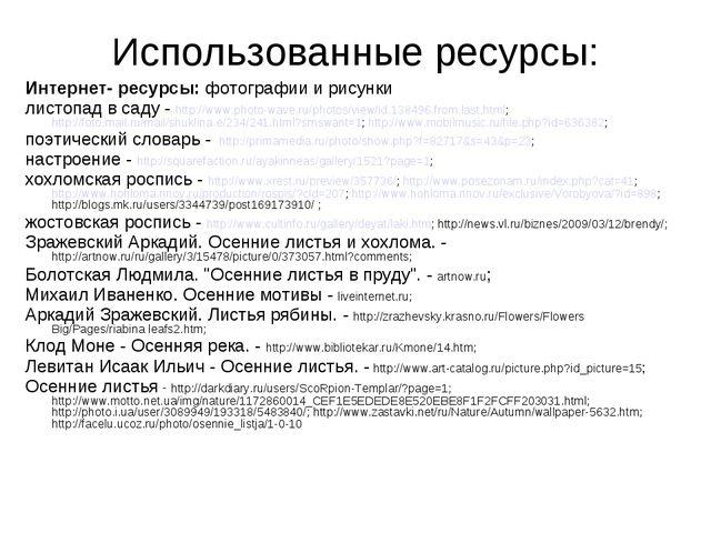 Использованные ресурсы: Интернет- ресурсы: фотографии и рисунки листопад в са...