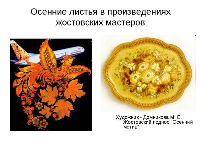 Осенние листья в произведениях жостовских мастеров Художник - Домникова М. Е....