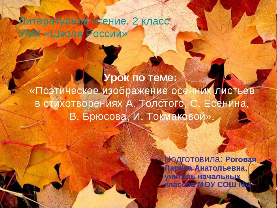 Урок по теме: «Поэтическое изображение осенних листьев в стихотворениях А. То...