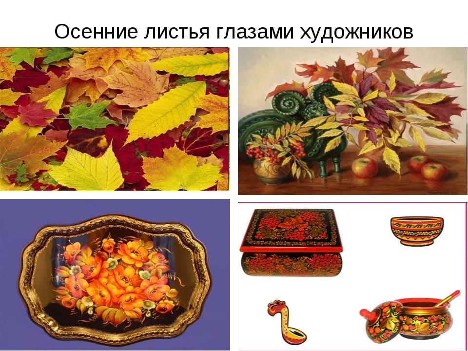 Осенние листья глазами художников