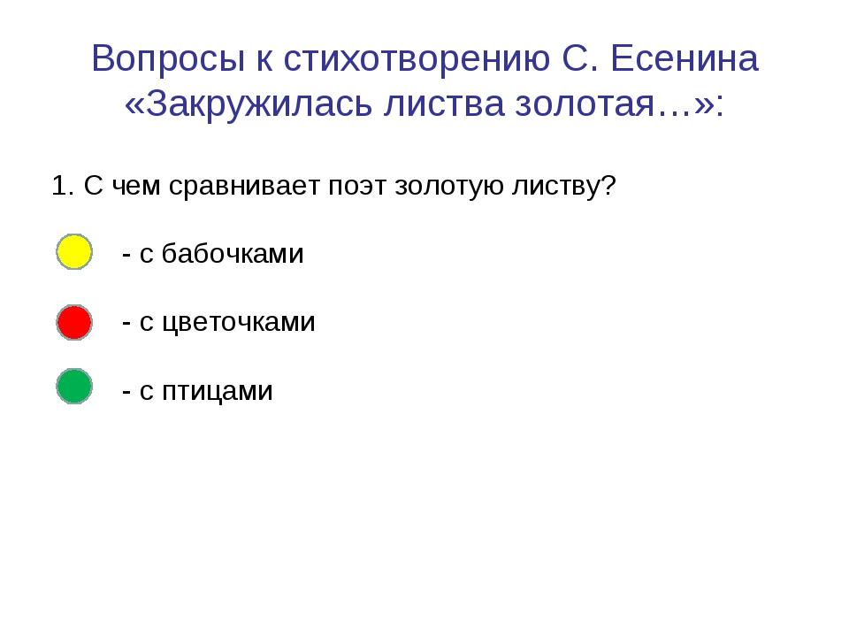Вопросы к стихотворению С. Есенина «Закружилась листва золотая…»: 1. С чем ср...