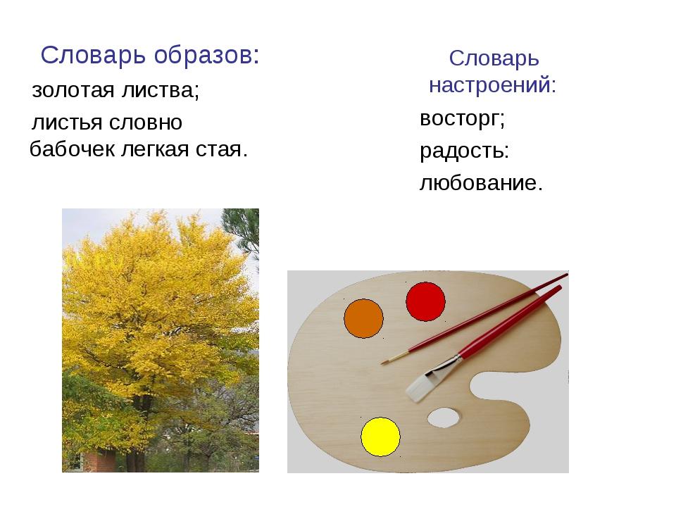 Словарь образов: золотая листва; листья словно бабочек легкая стая. Словарь н...