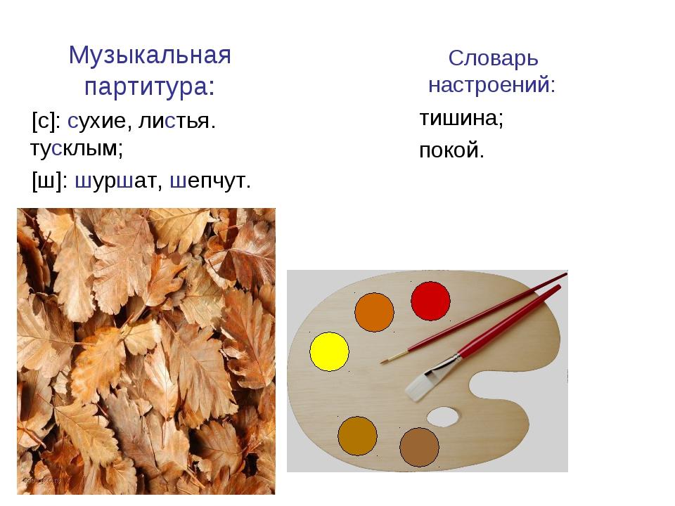 Музыкальная партитура: [c]: сухие, листья. тусклым; [ш]: шуршат, шепчут. Слов...