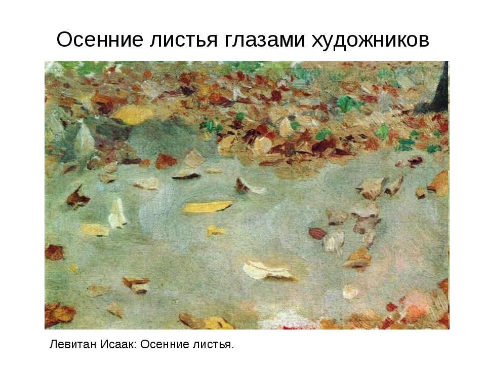 Осенние листья глазами художников Левитан Исаак: Осенние листья.