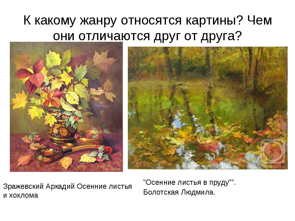 К какому жанру относятся картины? Чем они отличаются друг от друга? Зражевски...