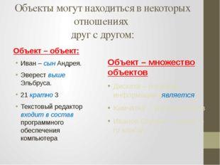 Объекты могут находиться в некоторых отношениях друг с другом: Объект – объек