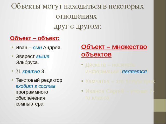 Объекты могут находиться в некоторых отношениях друг с другом: Объект – объек...