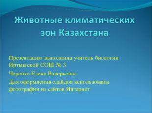 Презентацию выполнила учитель биологии Иртышской СОШ № 3 Черепко Елена Валерь