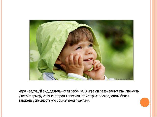 Игра - ведущий вид деятельности ребенка. В игре он развивается как личность,...