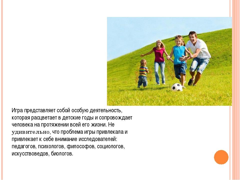 Игра представляет собой особую деятельность, которая расцветает в детские год...