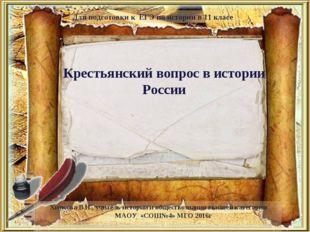 Крестьянский вопрос в истории России Хиукова В.Н., учитель истории и общество
