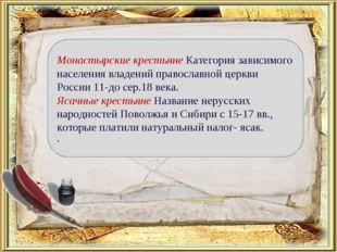 Монастырские крестьяне Категория зависимого населения владений православной ц