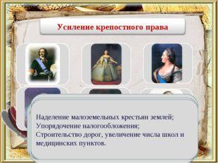 Петр I. Сформировано новое сословие-государственные крестьян. В эту категори