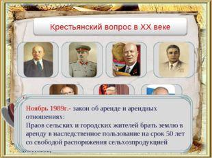 В.И. Ленин Декрет о земле 26 октября 1917г. Основан на крестьянском наказе о