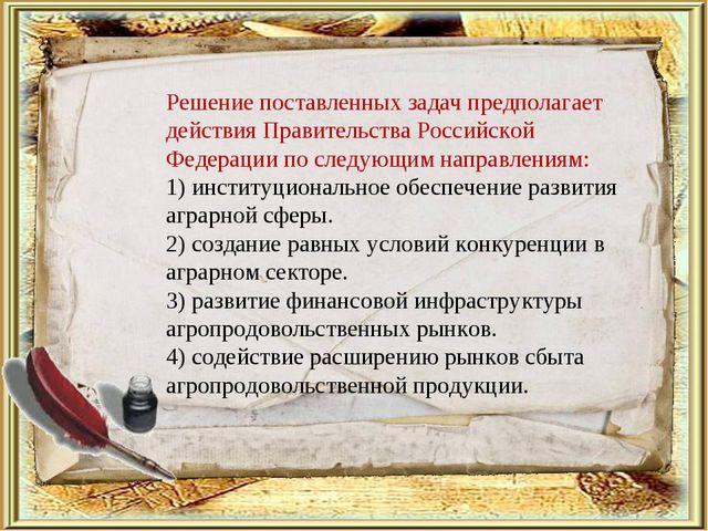 Решение поставленных задач предполагает действия Правительства Российской Фе...