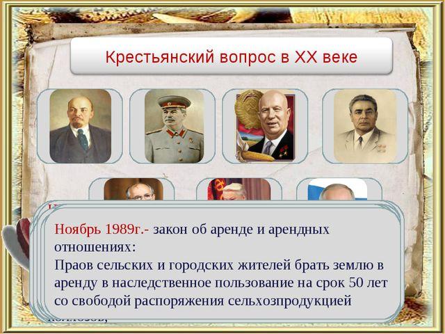 В.И. Ленин Декрет о земле 26 октября 1917г. Основан на крестьянском наказе о...