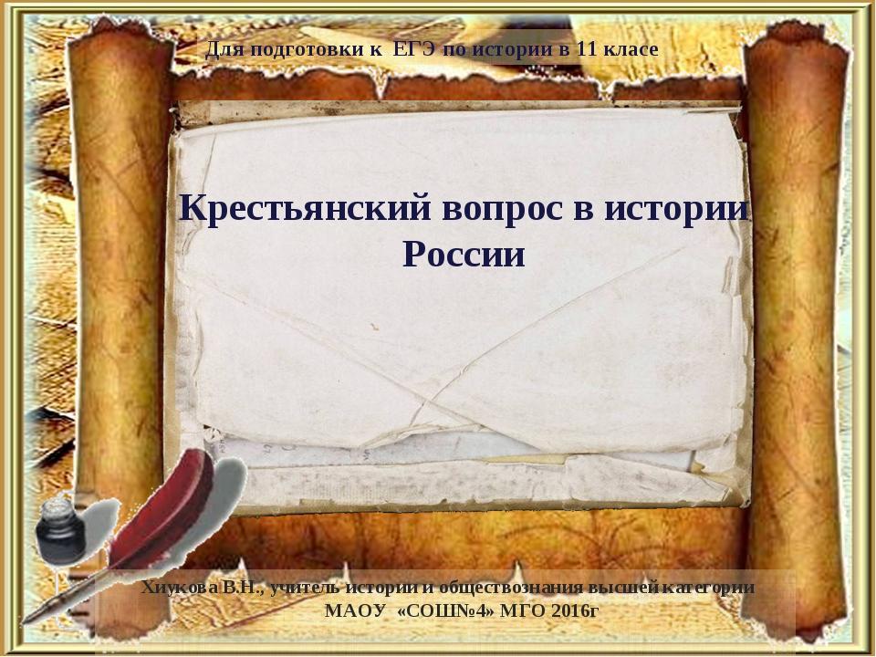 Крестьянский вопрос в истории России Хиукова В.Н., учитель истории и общество...