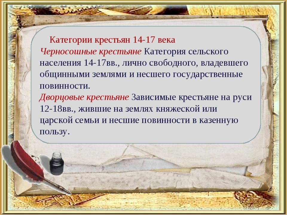 Категории крестьян 14-17 века Черносошные крестьяне Категория сельского насе...