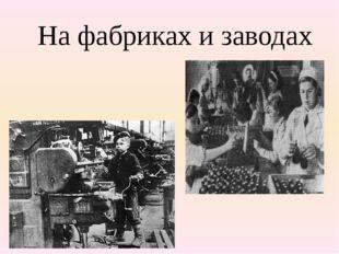 На фабриках и заводах