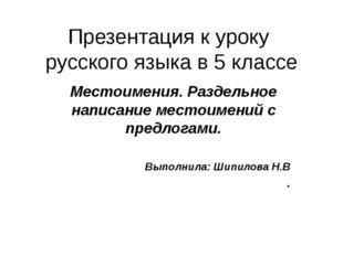 Презентация к уроку русского языка в 5 классе Местоимения. Раздельное написан